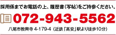 採用係までお電話の上、履歴書(写帖)をご持参ください 072-943-5562