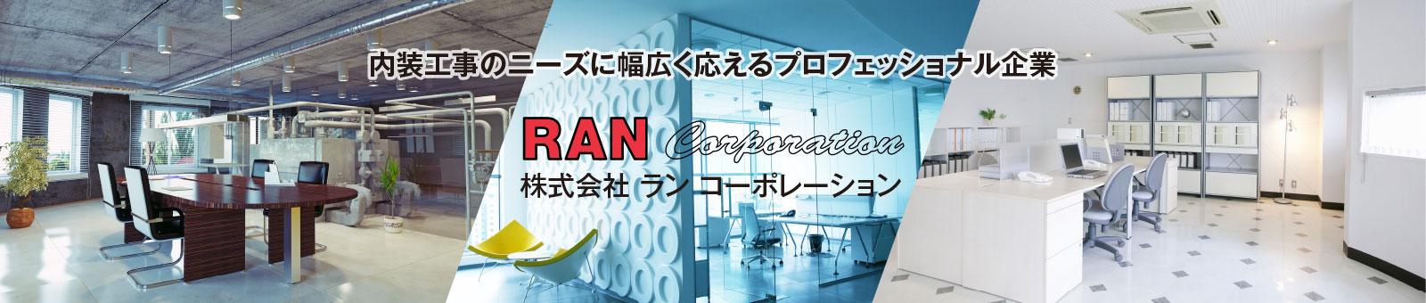 内装工事のニーズに幅広く応えるプロフェッショナル企業 株式会社ランコーポレーション